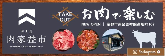 肉工房NEW OPEN